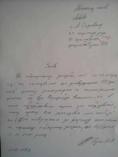 Львовский депутат ошибся в документе 16 раз (фото) [ Редактировать ]