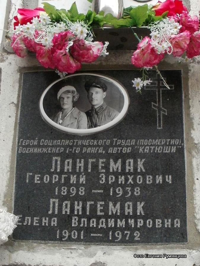 Легендарную Катюшу придумал простой украинский филолог из Харькова