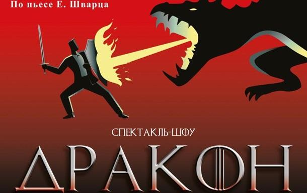 20 октября 2018 года в Октябрьском дворце состоится премьера нового спектакля по пьесе Евгения Шварца «Дракон»Реклама