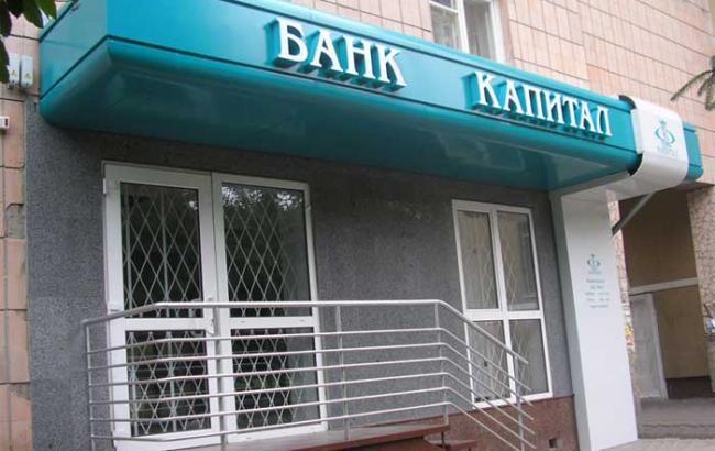 ФГВФЛ продлил срок ликвидации банка Капитал