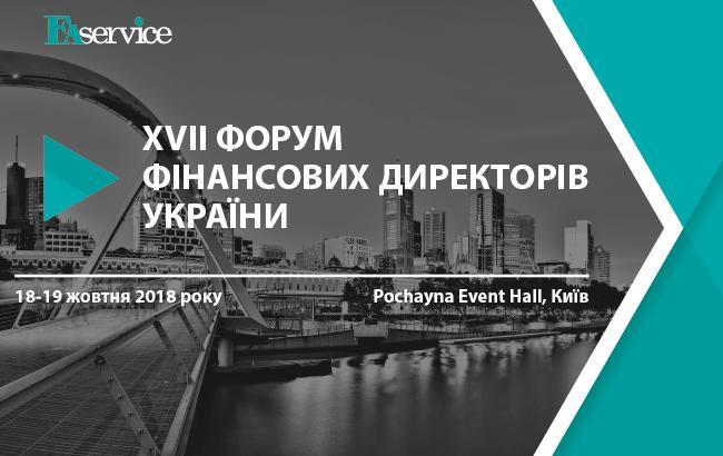 Головна щорічна зустріч фінансових лідерів України