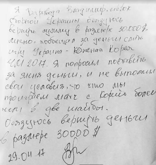 Хоккеисты сборной Украины сдали матч  домашнего ЧМ-2017 – СМИ