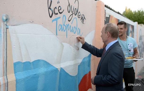 Итоги 19 августа: Путин в Крыму, дело Манафорта Сюжет