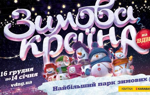 Киевский ВДНХ превратят в парк зимних развлеченийРеклама