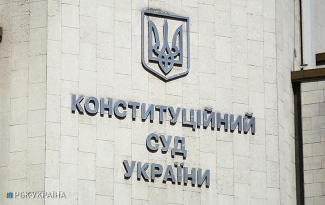 КСУ открыл производство относительно закона о е-декларировании антикоррупционных активистов