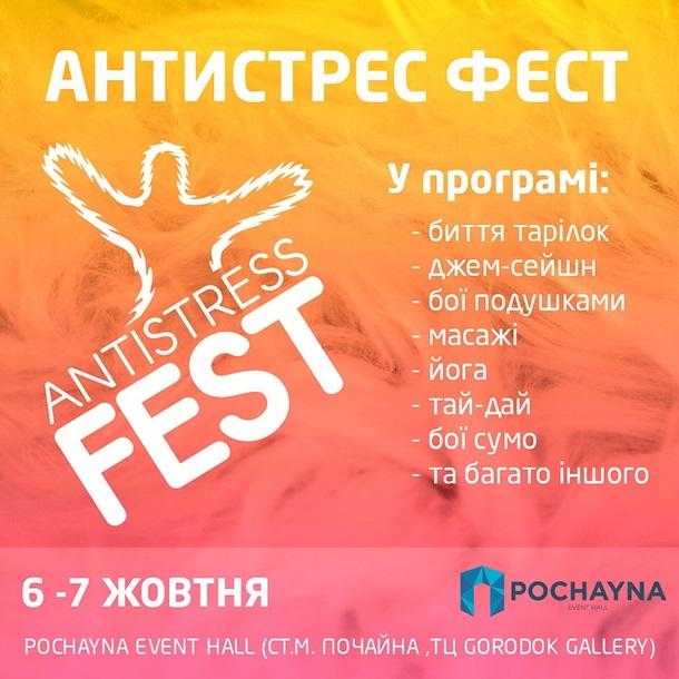 Куда пойти в Киеве на выходных 6 - 7 октября