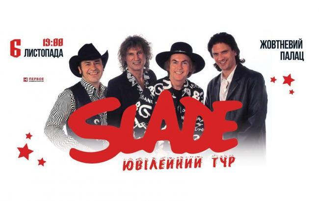 Легенда глем-року SLADE виступить у Києві 6 листопада