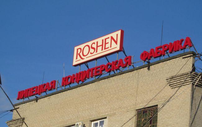 Липецкий Roshen официально подтвердил факт закрытия