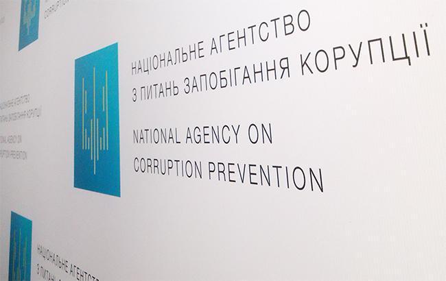 НАПК утвердило результаты проверок деклараций еще 13 должностных лиц