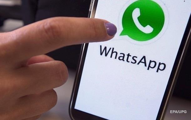 Новое приложение позволяет следить за перепиской в WhatsApp