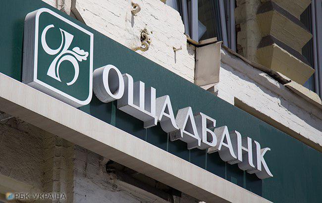 Ощадбанк перечислил государству 167,7 млн гривен дивидендов за 2017 год