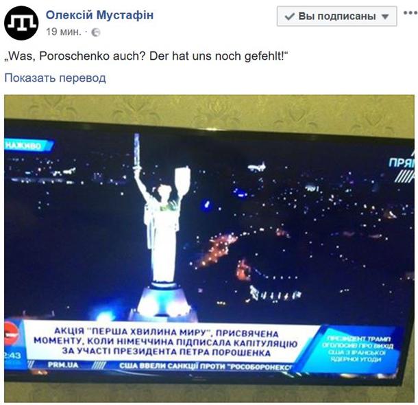 Порошенко подписал капитуляцию Германии: фейл на ТВ