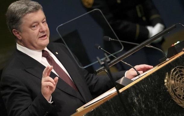Порошенко призвал к вводу миротворцев на Донбасс