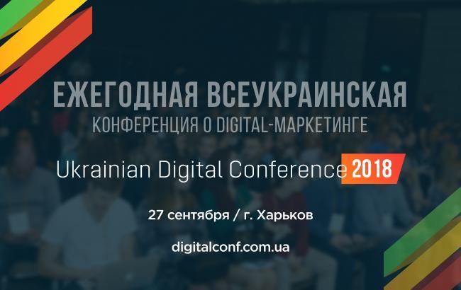 Ukrainian Digital Conference 2018: эффективные инструменты интернет-маркетинга
