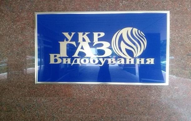 Укргаздобыча заявила об аресте счетов