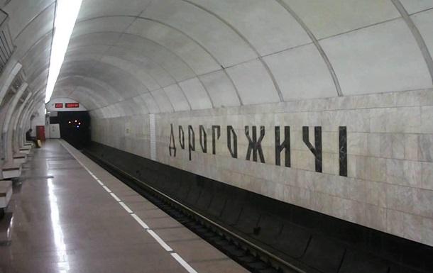 В Киеве заминировали станцию метро Дорогожичи