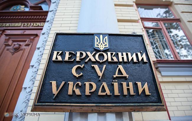 В Украине началась процедура ликвидации Верховного суда