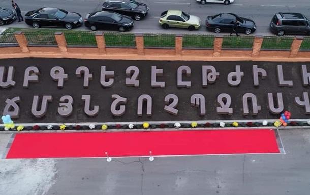 В Запорожье открыли памятник армянскому алфавиту
