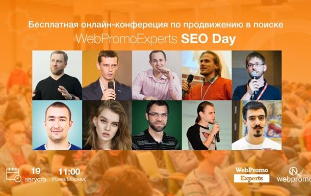 WebPromoExperts SEO Day: главное SEO событие этого лета!Пресс-релиз