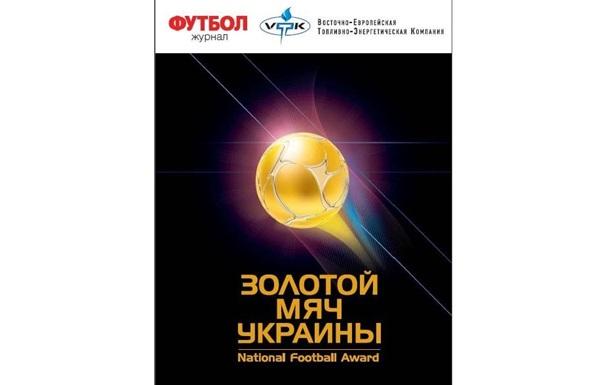 Журнал Футбол учредил премию Золотой мяч Украины