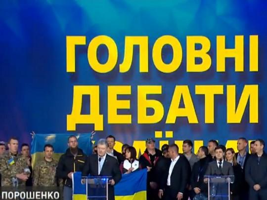 Дебаты Зеленского и Порошенко: полное видео