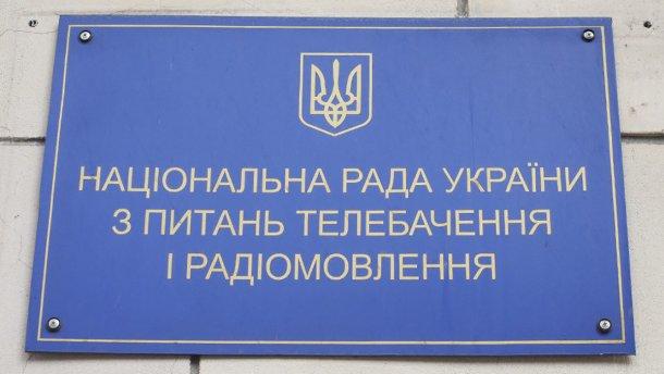 Рада внесла изменения относительно увольнения и назначения членов Нацсовета: в чем их суть