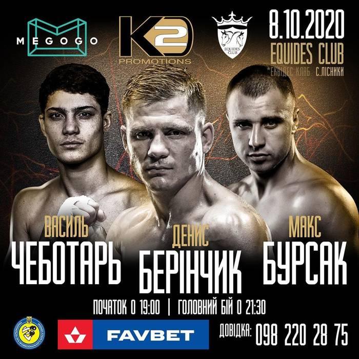 Красюк объявил дату и место следующего шоу K2 Promotion