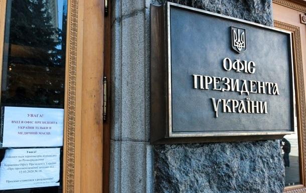 У Зеленского предостерегли от спекуляций по САП